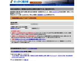 bbs2.sekkaku.net