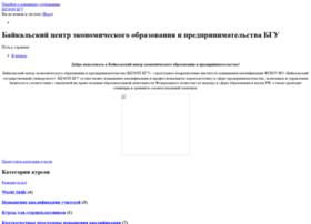 bceee.edu38.ru