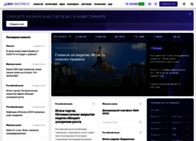 bcs-express.ru