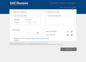 bcs.dengisend.ru