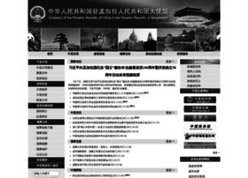 bd.china-embassy.org