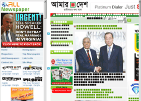 bdamardesh.com
