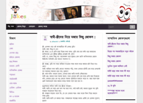 Bangla jokes websites and posts on Bangla Jokes
