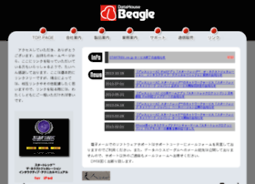 beagle.co.jp