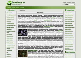 beaplanet.ru