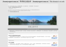 beautyexpert.com.cn