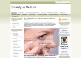 beautyindetails.ru