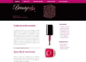 beautytales.gr