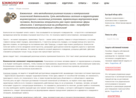 becmology.ru