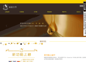 bee-world.com.tw