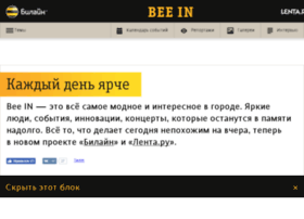 beeline.lenta.ru