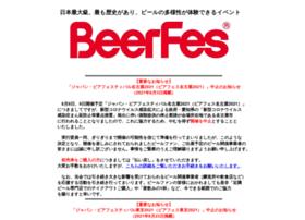beerfes.jp