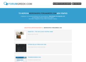 beeroskopio.forumgreek.com