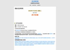beijing-time.org