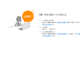 beijing.gaizhui.com