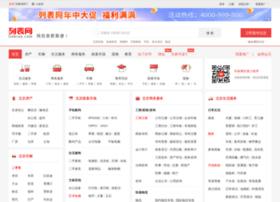 beijing.liebiao.com
