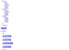 beijing.trip8080.com