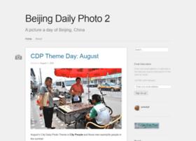 beijingcityphoto.wordpress.com