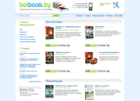 belbook.by