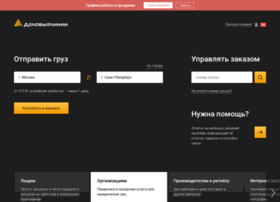 belgorod.dellin.ru