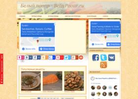 beliypovar.ru