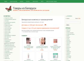 beltovary.ru
