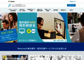 benesse-kaigai.com