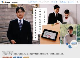 benesse.co.jp