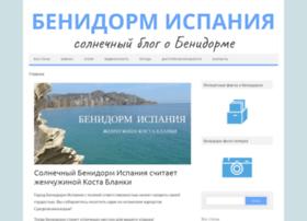 benidormispaniya.ru