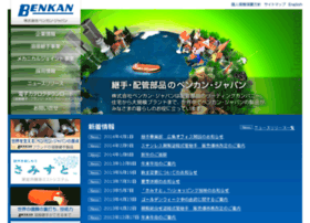 benkan-japan.com