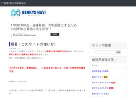 benkyo-navi.com