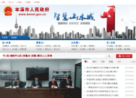 benxi.gov.cn