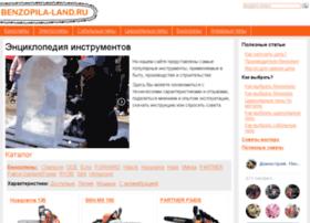 benzopila-land.ru