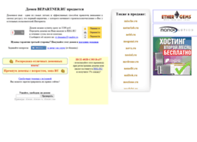 bepartner.ru