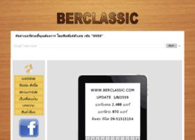 berclassic.com