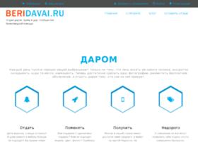 beridavai.ru