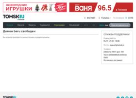 beru.tomsk.ru