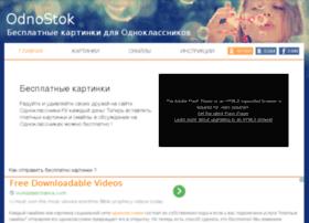 besplatnie-kartinki.ru