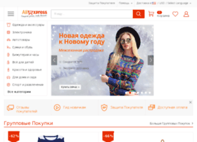 best-aliexpress.ru