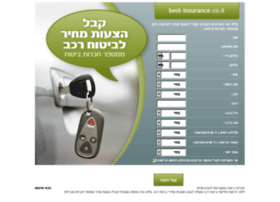 best-insurance.co.il