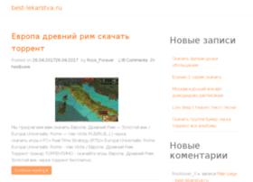best-lekarstva.ru