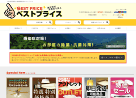 best-price.co.jp
