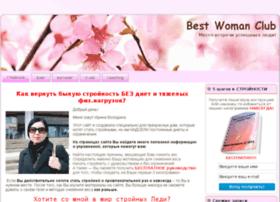 best-woman-club.ru