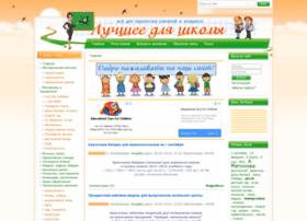 best4school.ru