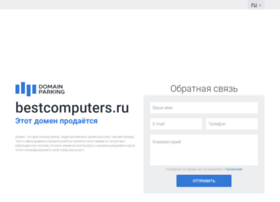 bestcomputers.ru
