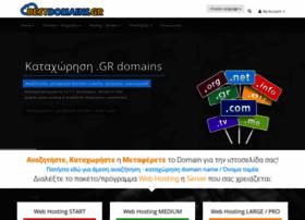 bestdomains.gr