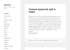 bestes.ru