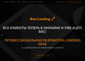 bestlanding.ru