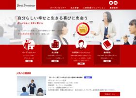 bestseminar.jp