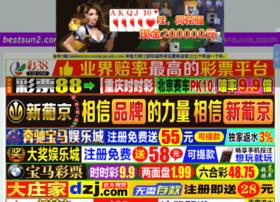 bestsun2.com